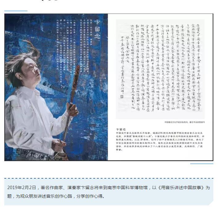 讲座预告丨卞留念:用音乐讲述中国故事