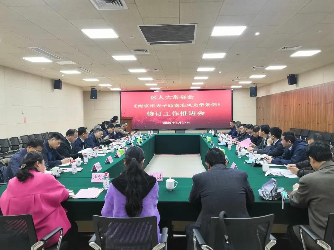 《南京市夫子庙秦淮风光带条例》修订工作推进会在景区召开