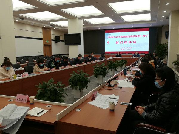 风光带管委会、区司法局组织召开 《南京市夫子庙秦淮风光带条例(修订)》部门座谈会