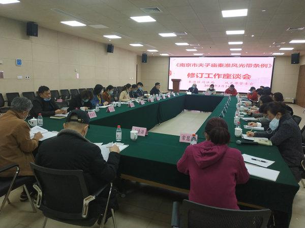 《南京市夫子庙秦淮风光带条例》修订草案征求行政相对人意见